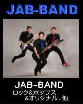 JAB-BAND(ジャブ・バンド)・・・ホームズ家のジャッキー、アンガス、ボビーは東京を拠点とした新ティーンネイジロックバンド
